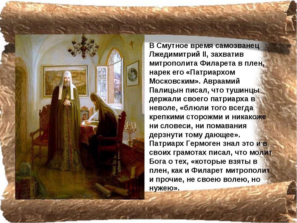 В Смутное время самозванец Лжедимитрий II, захватив митрополита Филарета в пл...