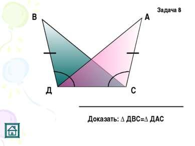 Доказать: Δ ДВС=Δ ДАС Задача 8