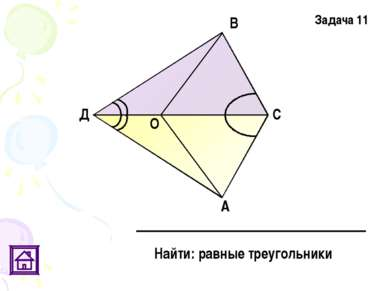 Д О В С А Найти: равные треугольники Задача 11