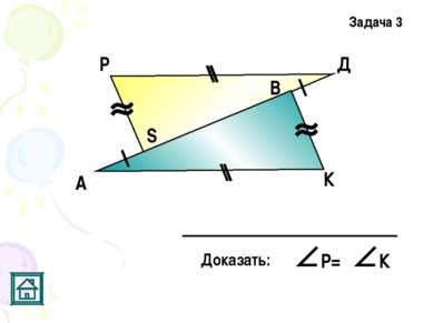 А К Д В Р S Задача 3