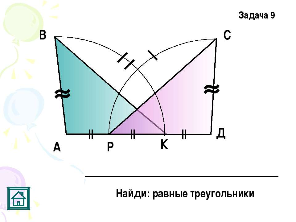 А В С Д Р К Найди: равные треугольники Задача 9