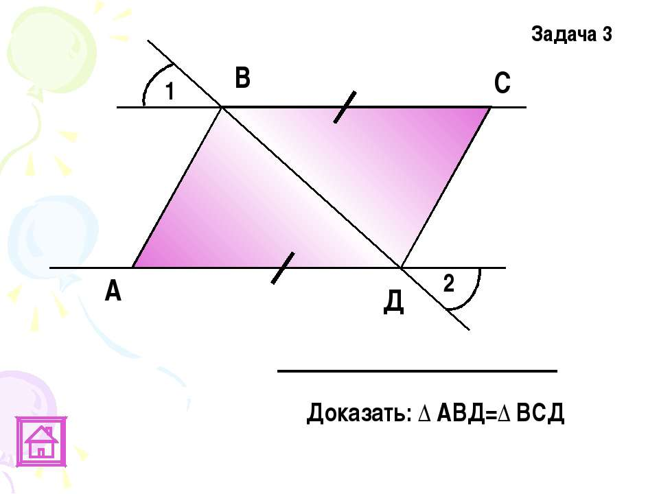 1 2 А В С Д Задача 3