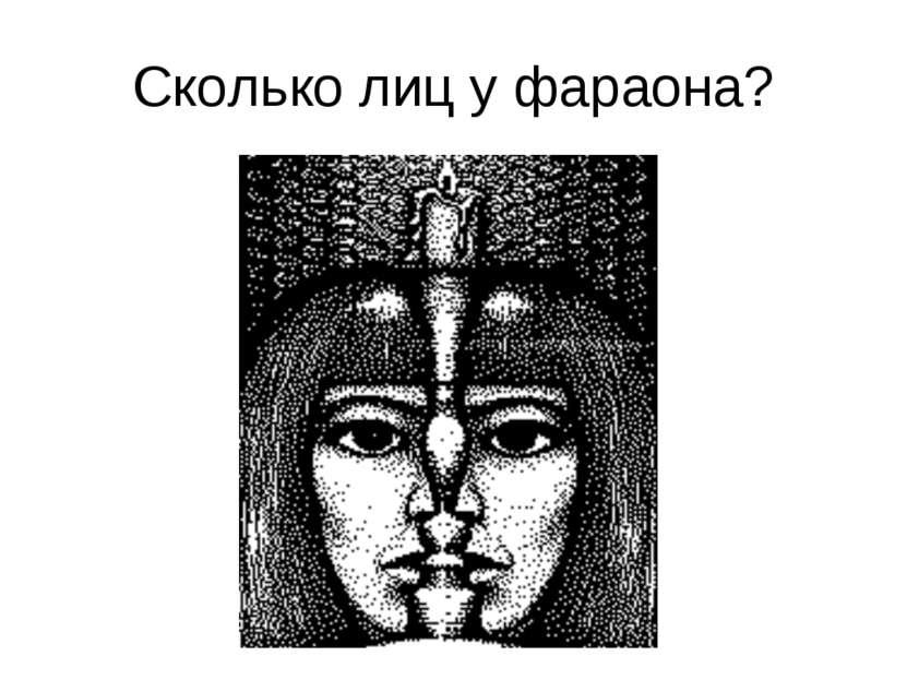 Сколько лиц у фараона?
