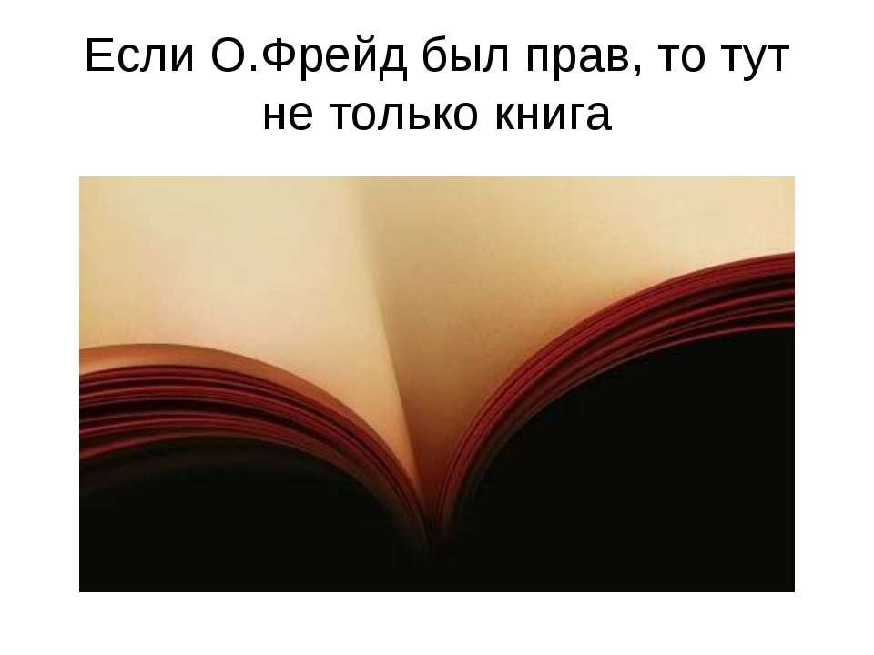 Если О.Фрейд был прав, то тут не только книга