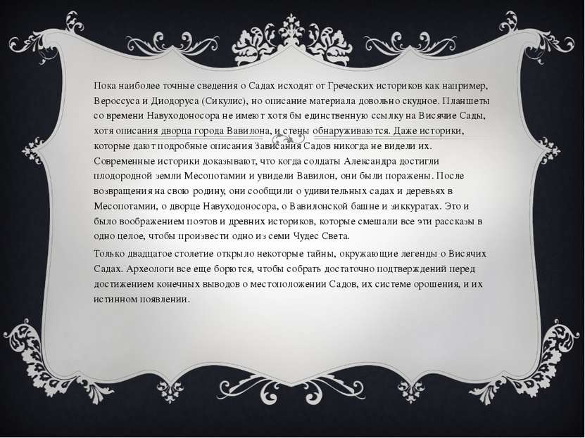Пока наиболее точные сведения о Садах исходят от Греческих историков как напр...