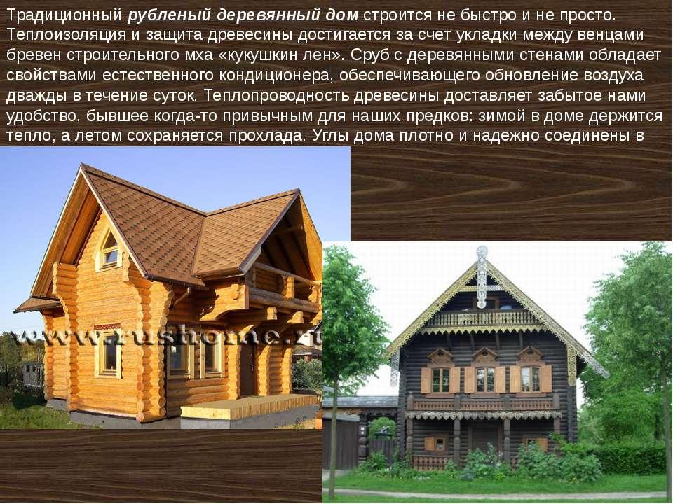 Традиционный рубленый деревянный дом строится не быстро и не просто. Теплоизо...