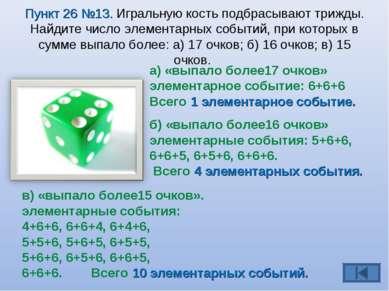 Пункт 26 №13. Игральную кость подбрасывают трижды. Найдите число элементарных...