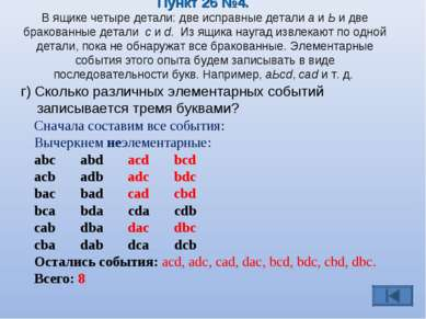 Пункт 26 №4. В ящике четыре детали: две исправные детали а и Ь и две бракован...