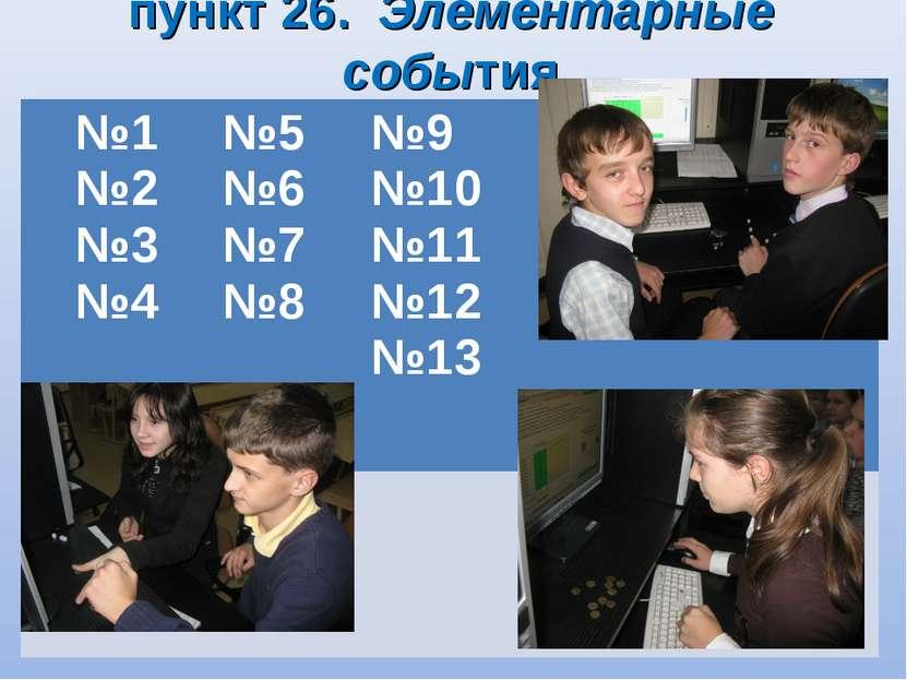 пункт 26. Элементарные события №1 №2 №3 №4 №5 №6 №7 №8 №9 №10 №11 №12 №13