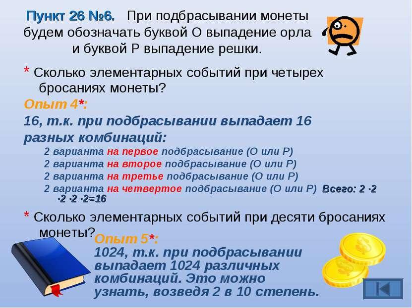 * Сколько элементарных событий при четырех бросаниях монеты? Опыт 4*: 16, т.к...