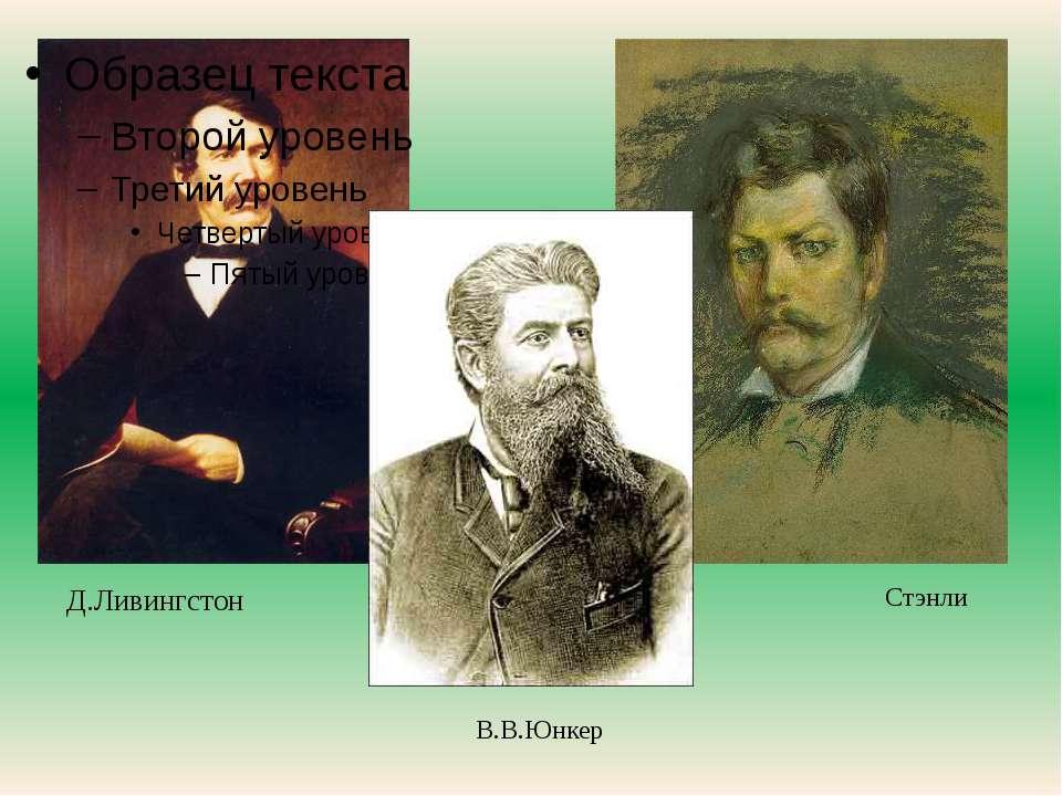 Д.Ливингстон Стэнли В.В.Юнкер