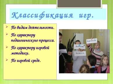По видам деятельности. По видам деятельности. По характеру педагогического пр...