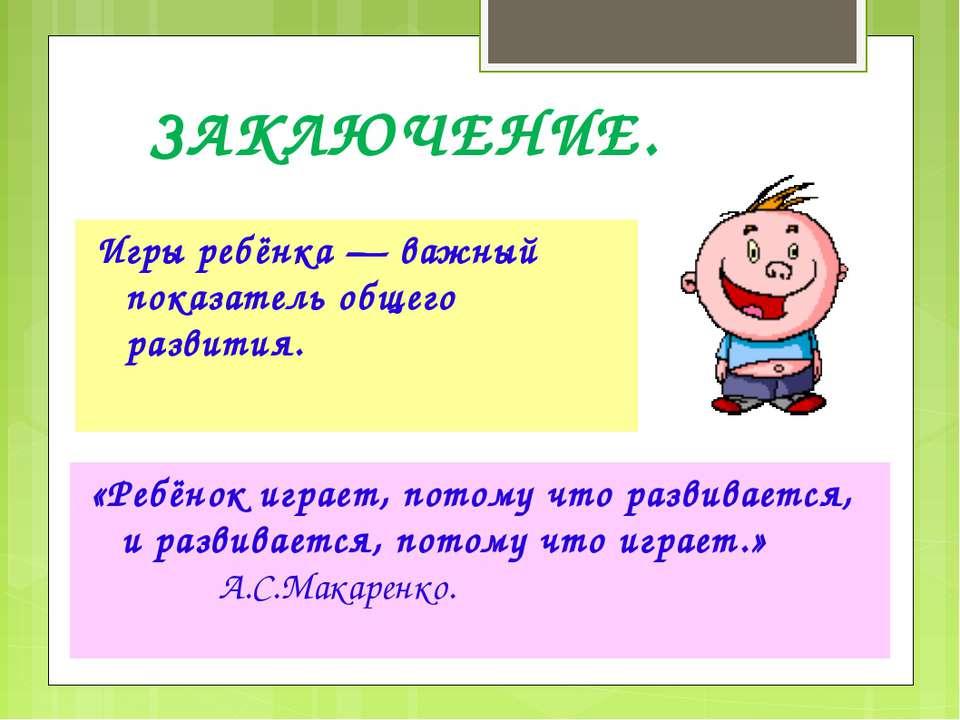 «Ребёнок играет, потому что развивается, и развивается, потому что играет.» А...