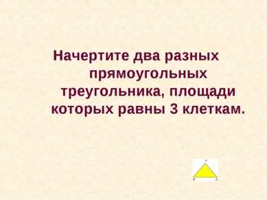 Начертите два разных прямоугольных треугольника, площади которых равны 3 клет...