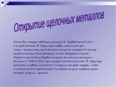 Литий был открыт шведским химиком И. Арфведсоном в 1817г. и по предложению Й....