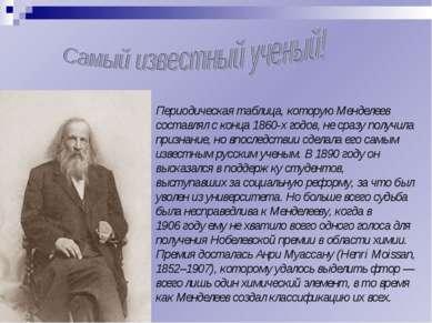 Периодическая таблица, которую Менделеев составлял с конца 1860-хгодов, не с...