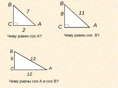 А А В В С С 2 7 8 11 Чему равен соs А? Чему равен соs В? A C 5 12 13 B Чему р...