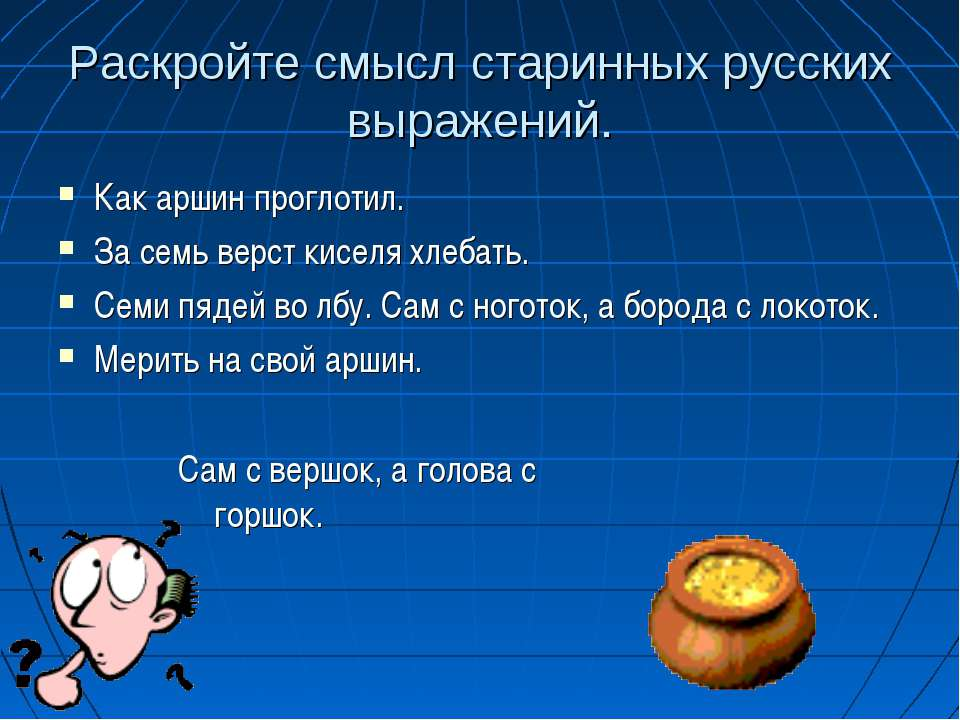 Раскройте смысл старинных русских выражений. Как аршин проглотил. За семь вер...
