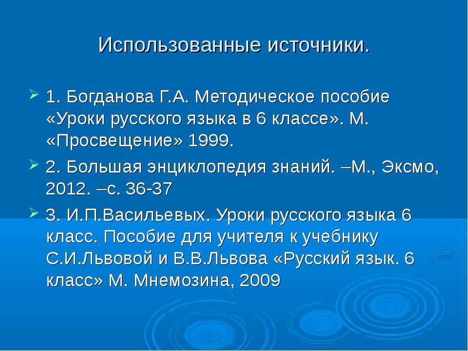 Использованные источники. 1. Богданова Г.А. Методическое пособие «Уроки русск...