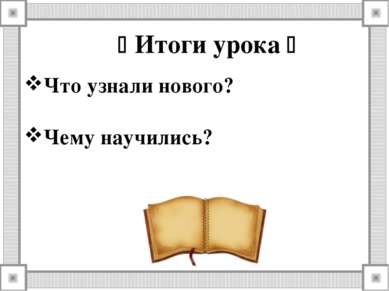 Итоги урока Что узнали нового? Чему научились?