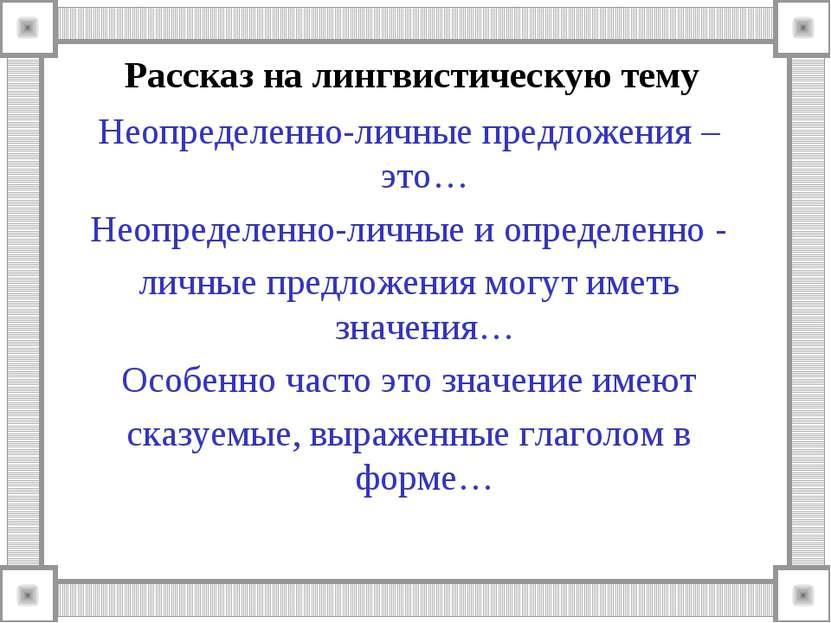 Рассказ на лингвистическую тему Неопределенно-личные предложения – это… Неопр...