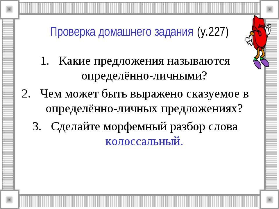 Проверка домашнего задания (у.227) Какие предложения называются определённо-л...