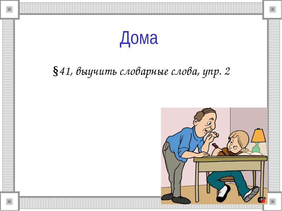 Дома §41, выучить словарные слова, упр. 2