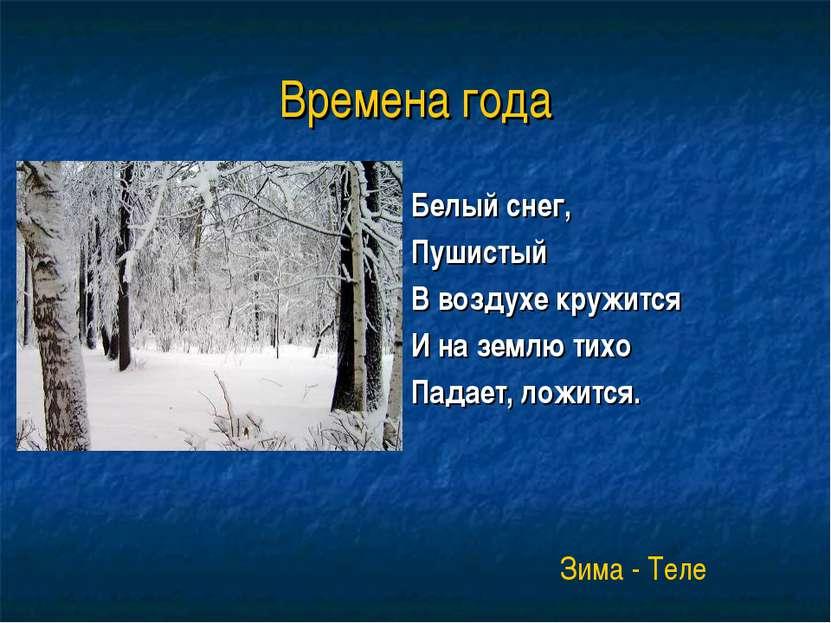 Времена года Белый снег, Пушистый В воздухе кружится И на землю тихо Падает, ...