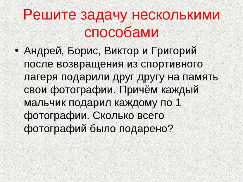 Решите задачу несколькими способами Андрей, Борис, Виктор и Григорий после во...