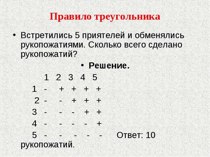 Правило треугольника Встретились 5 приятелей и обменялись рукопожатиями. Скол...