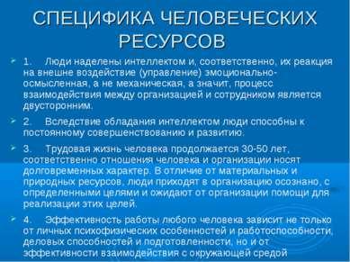 СПЕЦИФИКА ЧЕЛОВЕЧЕСКИХ РЕСУРСОВ 1. Люди наделены интеллектом и, соответственн...