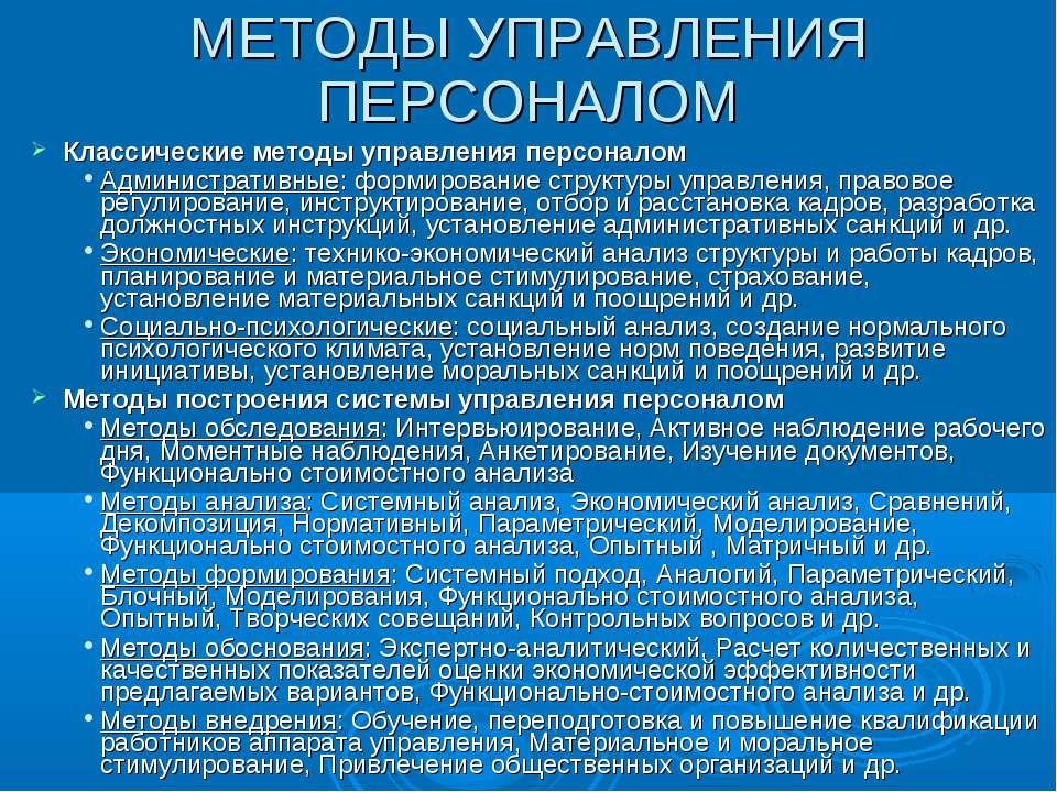 МЕТОДЫ УПРАВЛЕНИЯ ПЕРСОНАЛОМ Классические методы управления персоналом Админи...