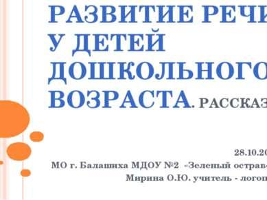 РАЗВИТИЕ РЕЧИ У ДЕТЕЙ ДОШКОЛЬНОГО ВОЗРАСТА. РАССКАЗ. 28.10.2010 МО г. Балаших...
