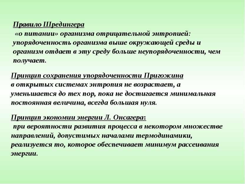 Правило Шредингера «о питании» организма отрицательной энтропией: упорядоченн...