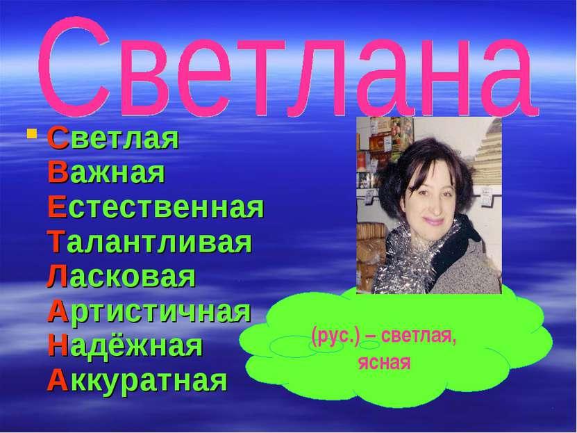 Светлая Важная Естественная Талантливая Ласковая Артистичная Надёжная Аккурат...