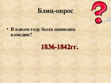 В каком году была написана комедия? Блиц-опрос 1836-1842гг.