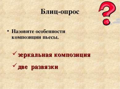 Блиц-опрос Назовите особенности композиции пьесы. зеркальная композиция две р...