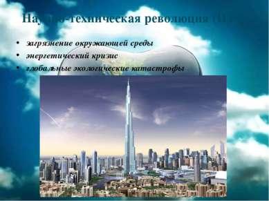 Научно-техническая революция (НТР) загрязнение окружающей среды энергетически...