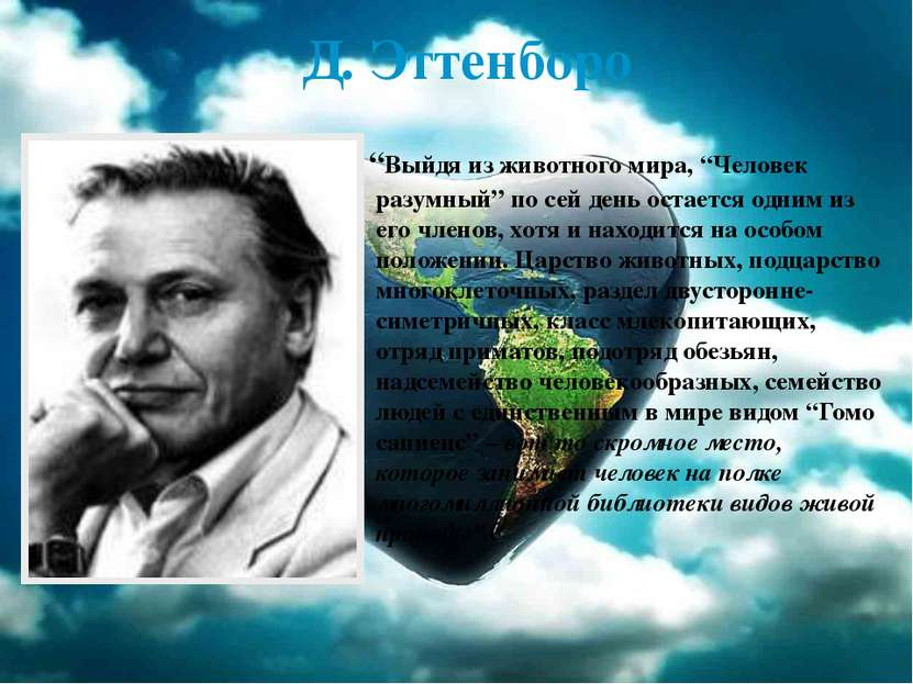 """Д. Эттенборо """"Выйдя из животного мира, """"Человек разумный"""" по сей день остаетс..."""