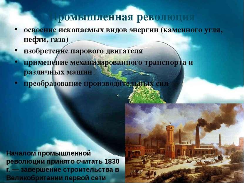 Промышленная революция освоение ископаемых видов энергии (каменного угля, неф...