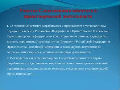 1. Следственный комитет разрабатывает и представляет в установленном порядке ...