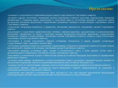 организует и осуществляет в установленном порядке защиту в судах интересов Сл...