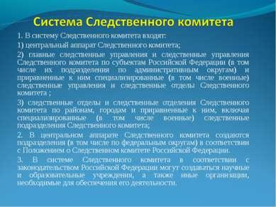 1. В систему Следственного комитета входят: 1) центральный аппарат Следственн...