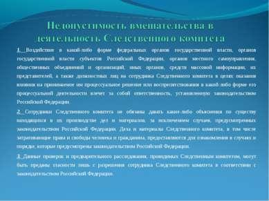 1. Воздействие в какой-либо форме федеральных органов государственной власти,...
