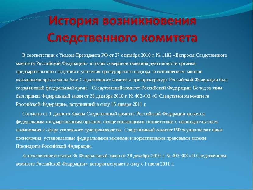 В соответствии с Указом Президента РФ от 27 сентября 2010 г. № 1182 «Вопросы ...