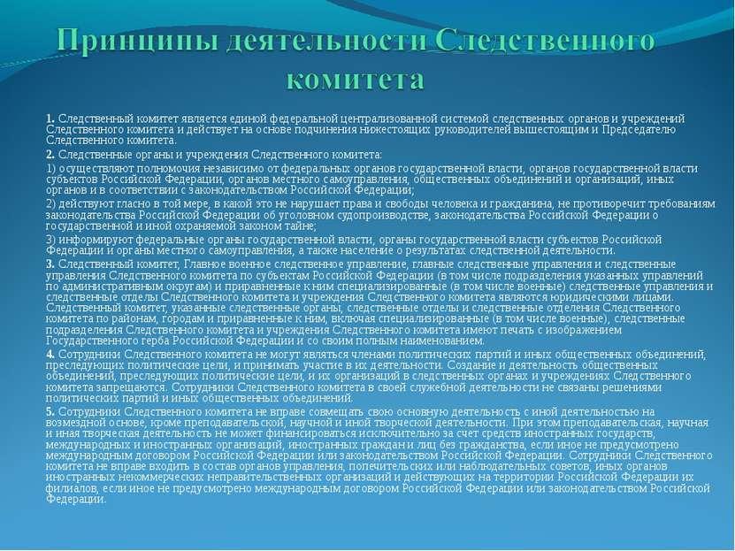 1. Следственный комитет является единой федеральной централизованной системой...
