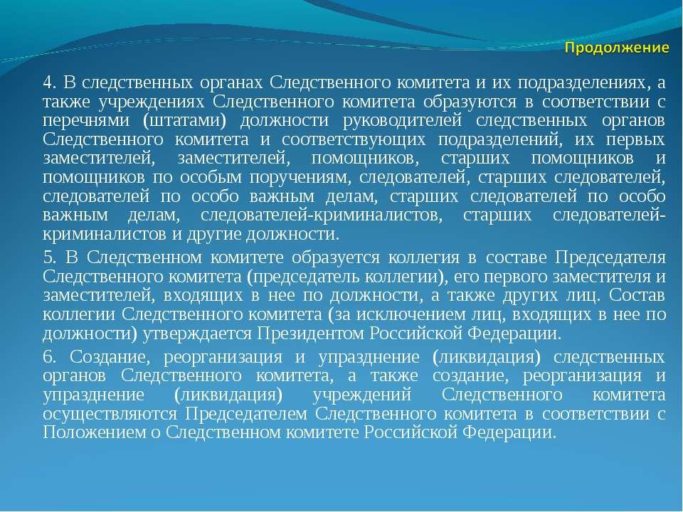 4. В следственных органах Следственного комитета и их подразделениях, а также...