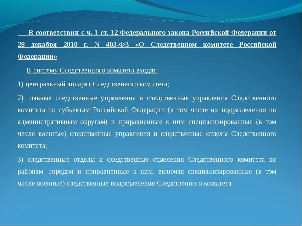 В соответствии с ч. 1 ст. 12 Федерального закона Российской Федерации от 28 д...