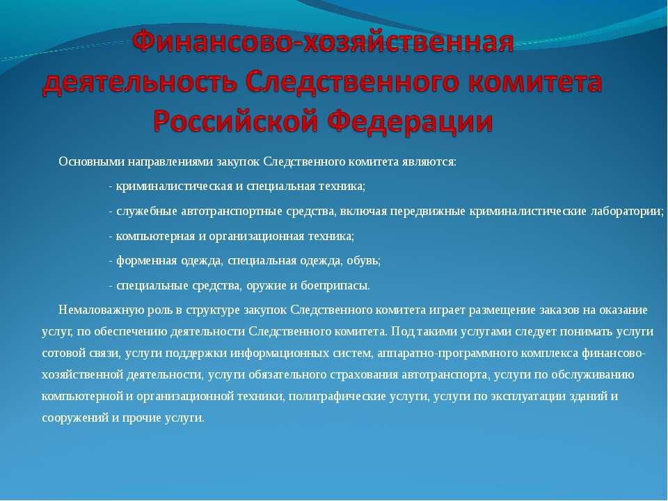 Основными направлениями закупок Следственного комитета являются: - криминалис...