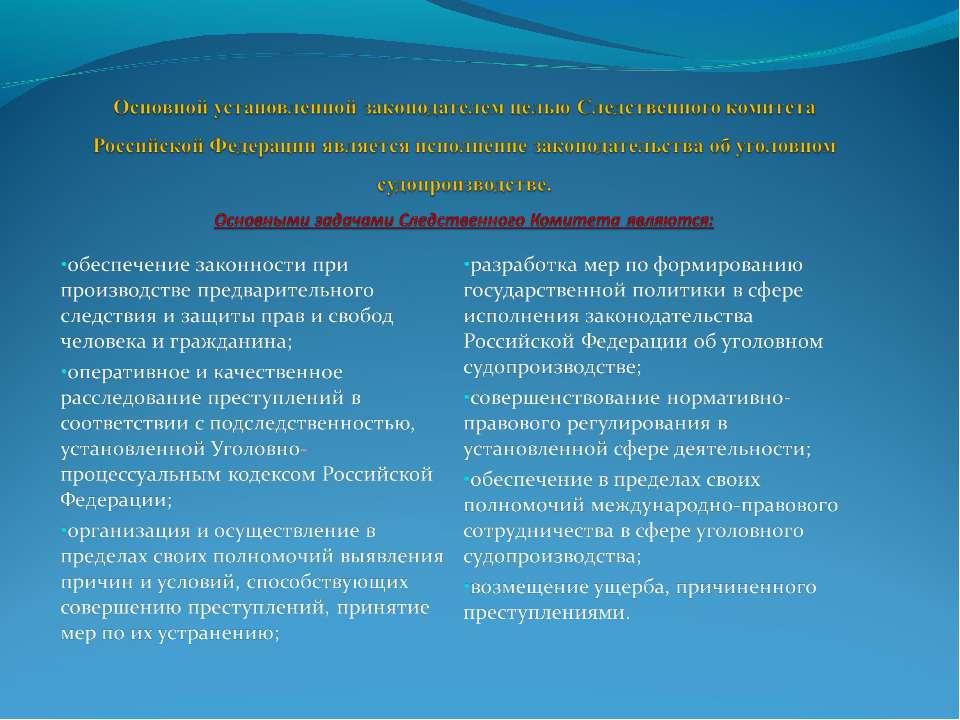 Форменная одежда следственного комитета российской федерации